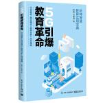 5G引爆教育革命:行�I���+商�I模式+案例分析+���Σ呗�