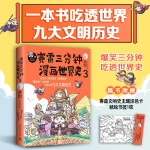 赛雷三分钟漫画世界史3(当当定制彩蛋版环衬,一本书看懂九大文明历史!爆笑三分钟,吃透世界史!)