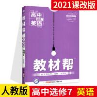 教材帮 高中英语选修7同步解读书 英语选修七 配RJ版 人教版 人民教育版 天星教育 高1高2高一高二上下册资料书同步高