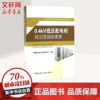0.4kV低压配电柜知识及招标要素 中国建筑设计院有限公司 主编