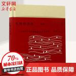 礼物的流动 上海人民出版社