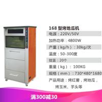 电烤地瓜机器台式玉米炉电烤箱68型 128型168型全自动烤红薯机烤地瓜机商用 1