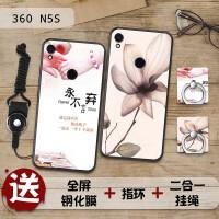 360N5S手机壳 奇酷360 n5s手机套 360手机 n5s 手机保护壳 全包防摔硅胶磨浮雕彩绘砂软套男女款送全屏