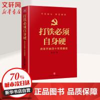 打铁必须自身硬 改革开放四十年党建史 天地出版社