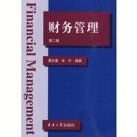 财务管理-第二版 正版 葛文雷,张丹 9787811115390