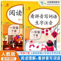 2020新版 看拼音写词语生字注音阅读理解一年级下册同步训练人教部编版拼音专项训练册