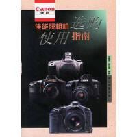 佳能照相机选购使用指南 汤德伟,梁祖厚著 浙江摄影艺术出版社