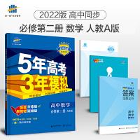 五年高考三年模拟高中数学必修第二册人教A版2021版5年高考3年模拟新教材高一数学必修2