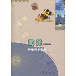 中国大百科全书(普及版):海洋--神秘的水世界