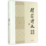 中国文学名家名作鉴赏辞典系列・韩愈诗文鉴赏辞典