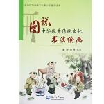 图说中华优秀传统文化.书法绘画
