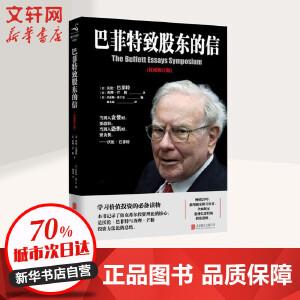 巴菲特致股东的信(权威修订版)(非常不错修订版) 北京联合出版公司