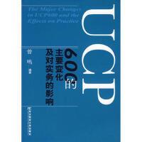 【收藏二手旧书九成新】UCP600的主要变化及对实务的影响曾鸣著东北财经大学出版社9787811220926
