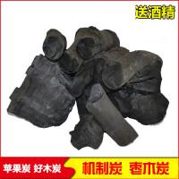 烧烤木炭烧烤碳果木炭机制炭原木炭木碳户外野餐木碳易燃炭