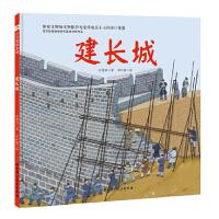 建长城 北京科学技术出版社 儿童绘本0-6岁 图画故事书籍 幼儿课外阅读书本