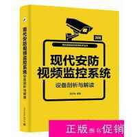 【二手旧书九成新技术】现代安防视频监控系统设备剖析与解读 /雷