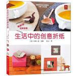 【新书店正版】生活中的创意折纸,[日] 小林一夫,关心,河南科学技术出版社9787534953811