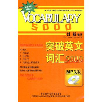 英语词汇- 突破英文词汇5000(双色mp3版)——刘毅经典英语词汇系列,系统的方法,事半功倍!