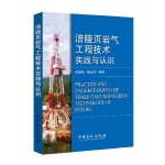 涪陵页岩气工程技术实践与认识