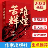 苦难辉煌 无删减全新修订增补纪念正版金一南教授书籍中共党史军史书籍只有透彻读懂那段历史才能读懂中国的当下和未来