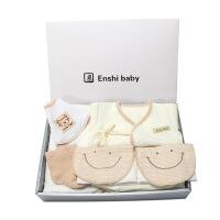 恩施贝比 婴儿礼盒套装彩棉偏衫七件套 新生儿宝宝内衣套装