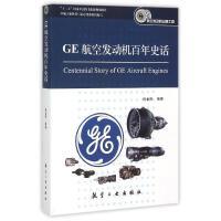 GE航空发动机百年史话/航空发动机出版工程