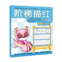 阶梯描红数学2学数学儿童早教书籍描写学前图书