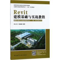 Revit建模基础与实战教程 中国建筑工业出版社