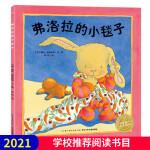 弗洛拉的小毯子 长江少年儿童出版社