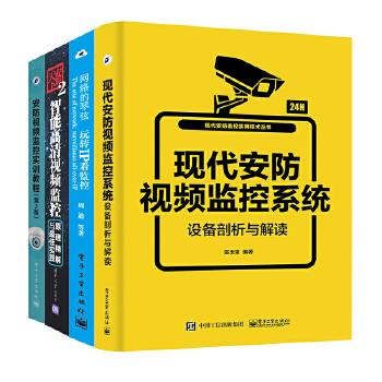 现代安防视频监控系统+安防视频监控实训教程第2版+玩转IP看监控+安防天下2 全4册现代安防视频监控技术书籍 安防视频监控实训教程