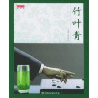 【新书店正版】竹叶青/品茶馆 读图时代 中国轻工业出版社