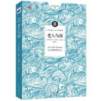 【正版全新直发】老人与海 [美] 欧内斯特米勒尔海明威 9787506385831 作家出版社
