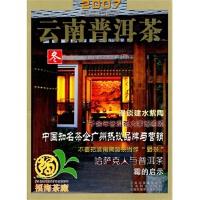 【正版直发】2007云南普洱茶―冬 云南科技出版社,云南民族茶文化研