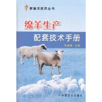 绵羊生产配套技术手册