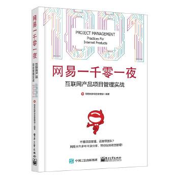 网易一千零一夜(pdf+txt+epub+azw3+mobi电子书在线阅读下载)