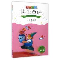 晓玲叮当快乐童话(拼音版)-欢笑博物馆