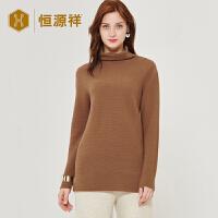 恒源祥女士高领羊绒衫2017秋冬季新款纯色套头衫毛衣针织衫羊毛衫