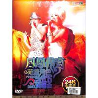 凤凰传奇荷塘月色2010北京演唱会(24K金碟装2DVD珍藏集)( 货号:1518105740006)