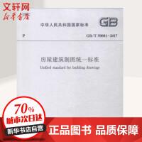 房屋建筑制图统一标准:GB/T 50001-2017 中华人民共和国住房和城乡建设部,中华人民共和国国家质量监督检验检疫