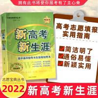 新2020版新高考新生涯高中选课指导与生涯规划用书志愿宝典系列