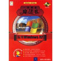 【二手旧书九成新】一学就会魔法书:玩转Windows XP陈裕明,梁蔚 9787302131786 清华大学出版社