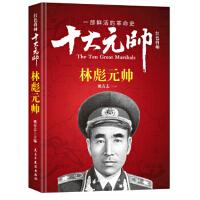 红色将帅 十大元帅 元帅 姚有志 9787513911603 民主与建设出版社