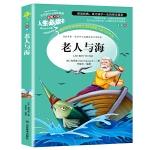 老人与海 教育部新课标推荐书目-人生必读书 名师点评 美绘插图版
