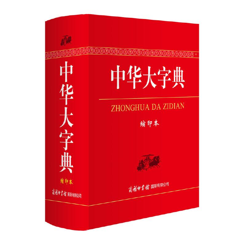 中华大字典(缩印本)共收通用字、冷僻字、繁体字、异体字以及旧字形、义未详字等57000多个。凡古今文献、图书资料中出现的各类汉字皆能查出,是当今世界上收字*多的汉语字典之一