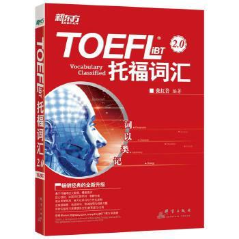"""新东方 词以类记:TOEFL iBT词汇 托福词汇 俞敏洪 新东方初创名师、北大硕士生导师张红岩博士,二十年磨一剑,""""词以类记""""系列之TOEFL词汇2.0再版更新!"""