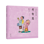 绘本中国故事系列-考智慧