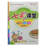 正版现货 2018年秋季 七彩课堂三年级上册语文人教版同步讲解练习