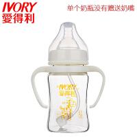 奶瓶玻璃宝宝带柄晶钻新生儿奶瓶宽口径吸管自动150/