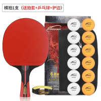 乒乓球拍初�W者中小�W生�和��闻�/�p拍 成品拍乓乒兵乓球拍
