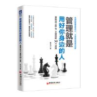 管理就是用好你身边的人:激励员工的9大原则和50个对策 杨大川 中国经济出版社